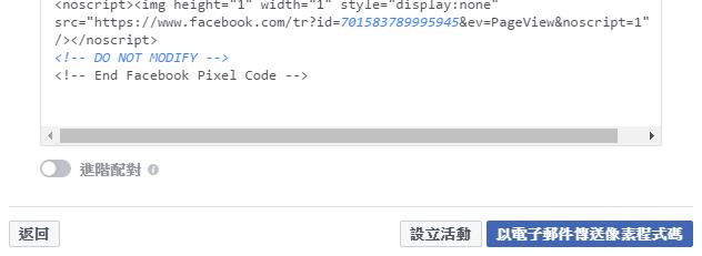 查看像素基底程式碼-進階配對